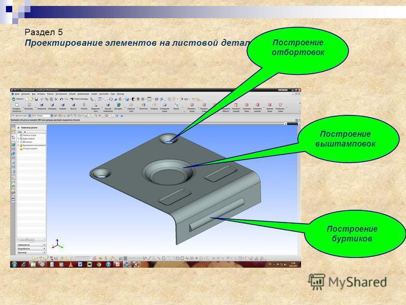 Раздел 5 Проектирование элементов на листовой детали Построение отбортовок Построение выштамповок Построение буртиков