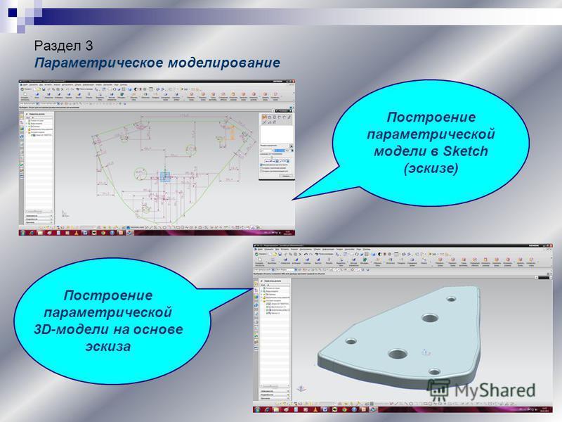 Раздел 3 Параметрическое моделирование Построение параметрической модели в Sketch (эскизе) Построение параметрической 3D-модели на основе эскиза
