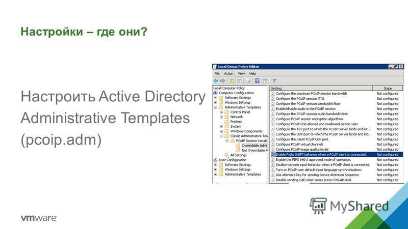 Настройки – где они? Настроить Active Directory Administrative Templates (pcoip.adm)