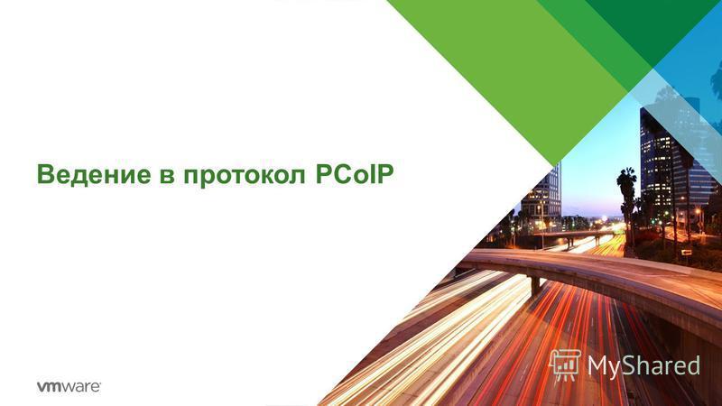 Ведение в протокол PCoIP