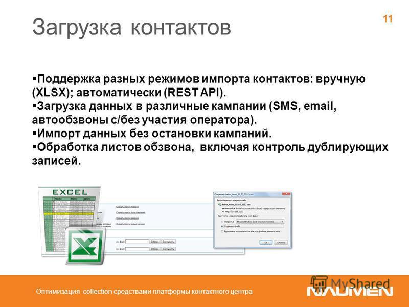 Загрузка контактов Поддержка разных режимов импорта контактов: вручную (XLSX); автоматически (REST API). Загрузка данных в различные кампании (SMS, email, автообзвоны с/без участия оператора). Импорт данных без остановки кампаний. Обработка листов об