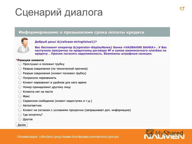 Сценарий диалога Оптимизация collection средствами платформы контактного центра 17