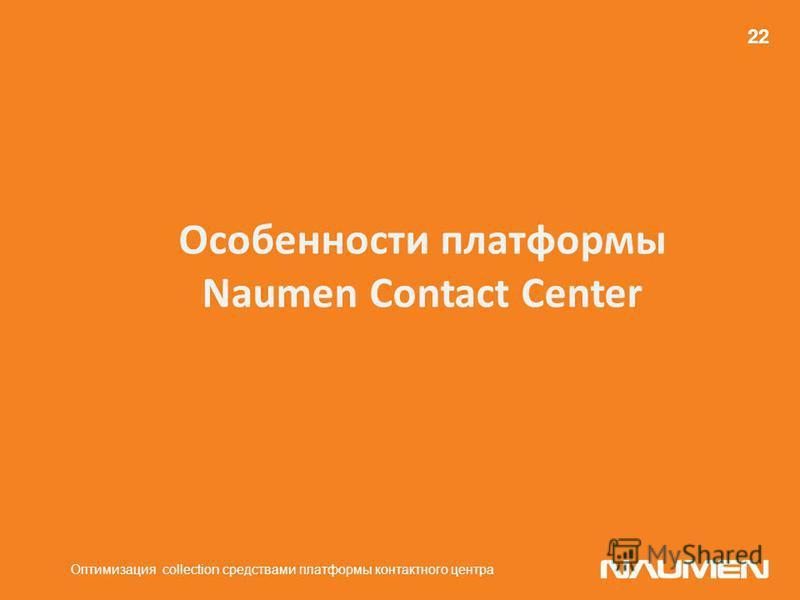 Особенности платформы Naumen Contact Center 22 Оптимизация collection средствами платформы контактного центра