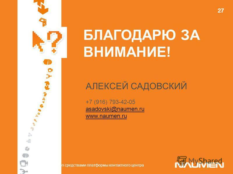 АЛЕКСЕЙ САДОВСКИЙ +7 (916) 793-42-05 asadovski@naumen.ru www.naumen.ru БЛАГОДАРЮ ЗА ВНИМАНИЕ! 27 Оптимизация collection средствами платформы контактного центра