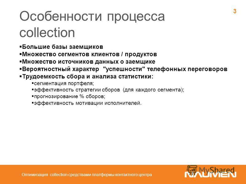 Особенности процесса collection Большие базы заемщиков Множество сегментов клиентов / продуктов Множество источников данных о заемщике Вероятностный характер
