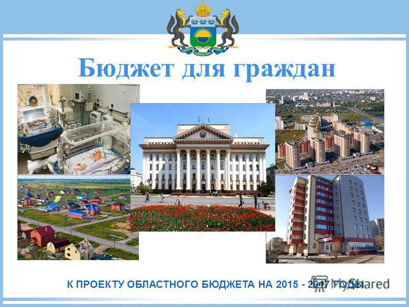 Бюджет для граждан К ПРОЕКТУ ОБЛАСТНОГО БЮДЖЕТА НА 2015 - 2017 ГОДЫ