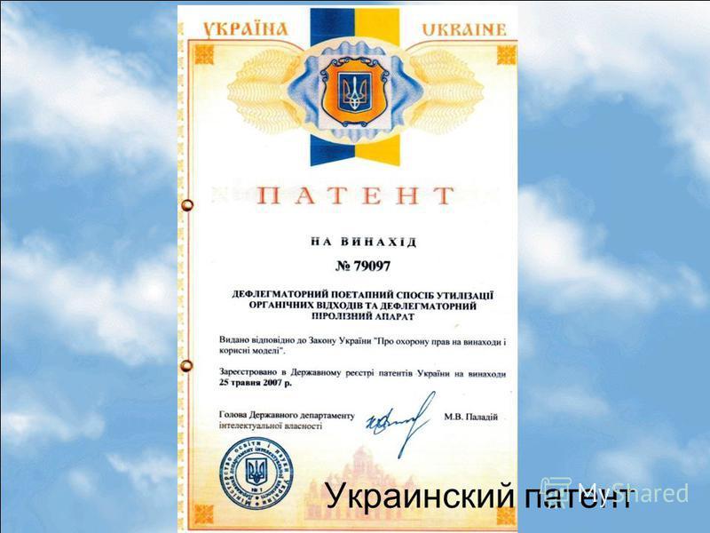 Украинский патент