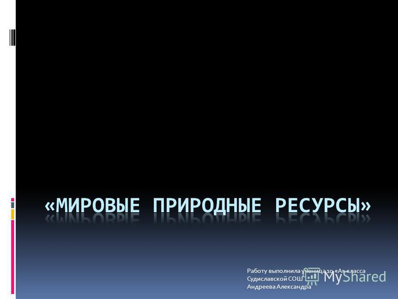 Работу выполнила ученица 10 «А» класса Судиславской СОШ Андреева Александра
