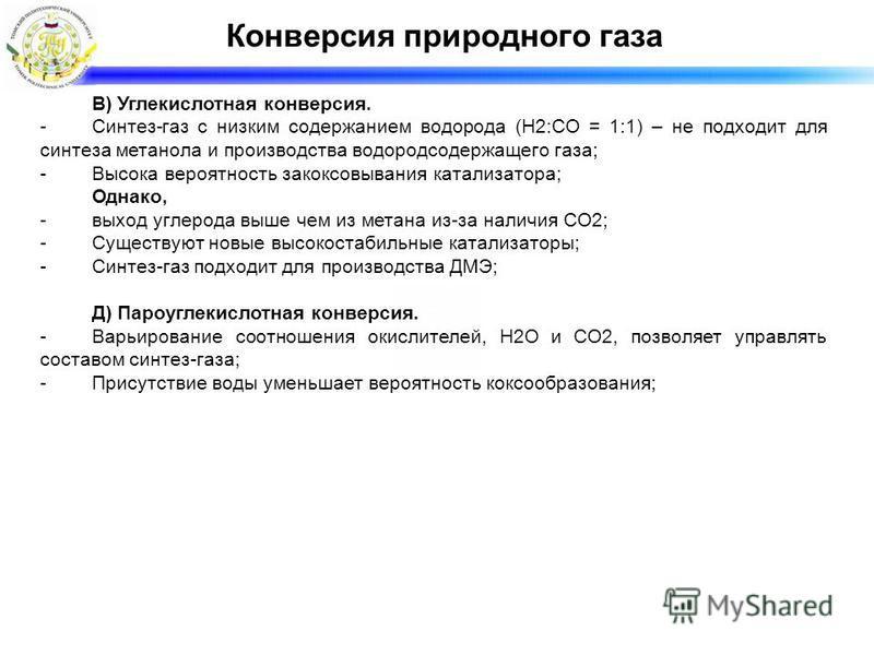Конверсия природного газа В) Углекислотная конверсия. -Синтез-газ с низким содержанием водорода (Н2:СО = 1:1) – не подходит для синтеза метанола и производства водородсодержащего газа; -Высока вероятность закоксовывания катализатора; Однако, -выход у