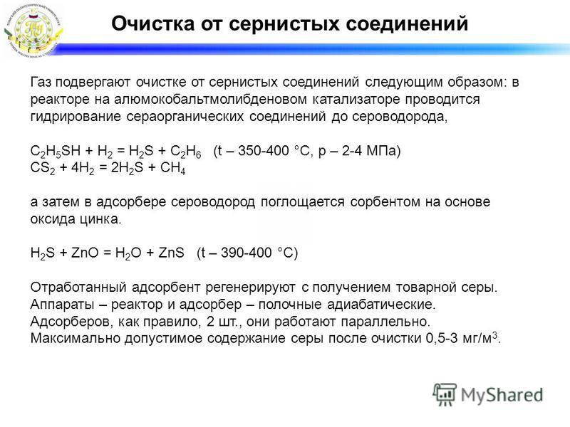 Очистка от сернистых соединений Газ подвергают очистке от сернистых соединений следующим образом: в реакторе на алюмокобальтмолибденовом катализаторе проводится гидрирование сераорганических соединений до сероводорода, C 2 H 5 SH + H 2 = H 2 S + C 2