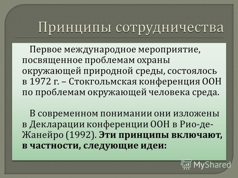 Первое международное мероприятие, посвященное проблемам охраны окружающей природной среды, состоялось в 1972 г. – Стокгольмская конференция ООН по проблемам окружающей человека среда. В современном понимании они изложены в Декларации конференции ООН
