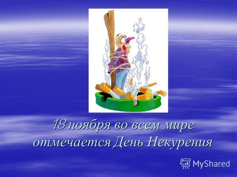 18 ноября во всем мире отмечается День Некурения