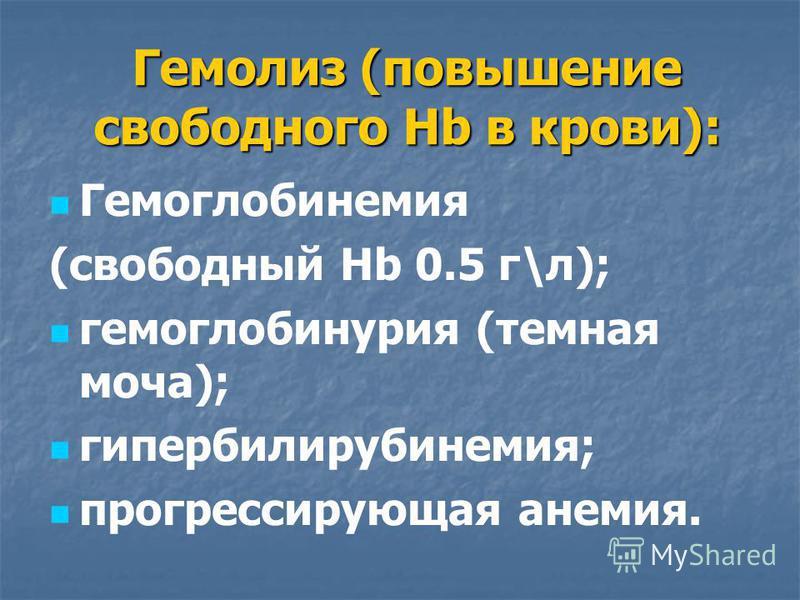 Гемолиз (повышение свободного Hb в крови): Гемоглобинемия (свободный Hb 0.5 г\л); гемоглобинурия (темная моча); гипербилирубинемия; прогрессирующая анемия.