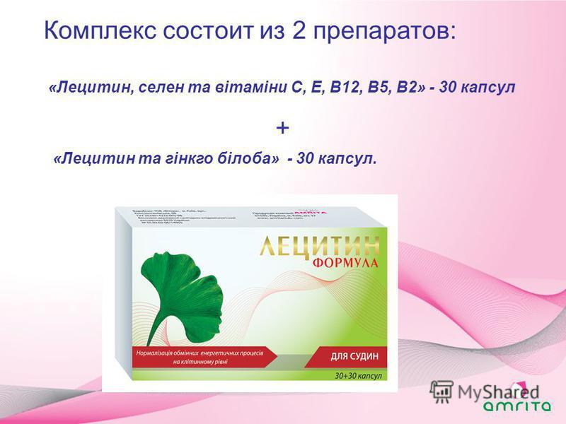 Комплекс состоит из 2 препаратов: «Лецитин, селен та вітаміни С, Е, В12, В5, В2» - 30 капсул + «Лецитин та гінкго білоба» - 30 капсул.