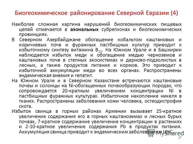 Биогеохимическое районирование Северной Евразии (4) Наиболее сложная картина нарушений биогеохимических пищевых цепей отмечается в азональных субрегионах и биогеохимических провинциях. В Северном Азербайджане обогащение кобальтом каштановых и коричне