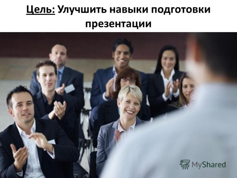 Правила подготовки эффективной презентации Сарсенова Л.К. Кафедра методологии медицинского образования АГИУВ, 2013