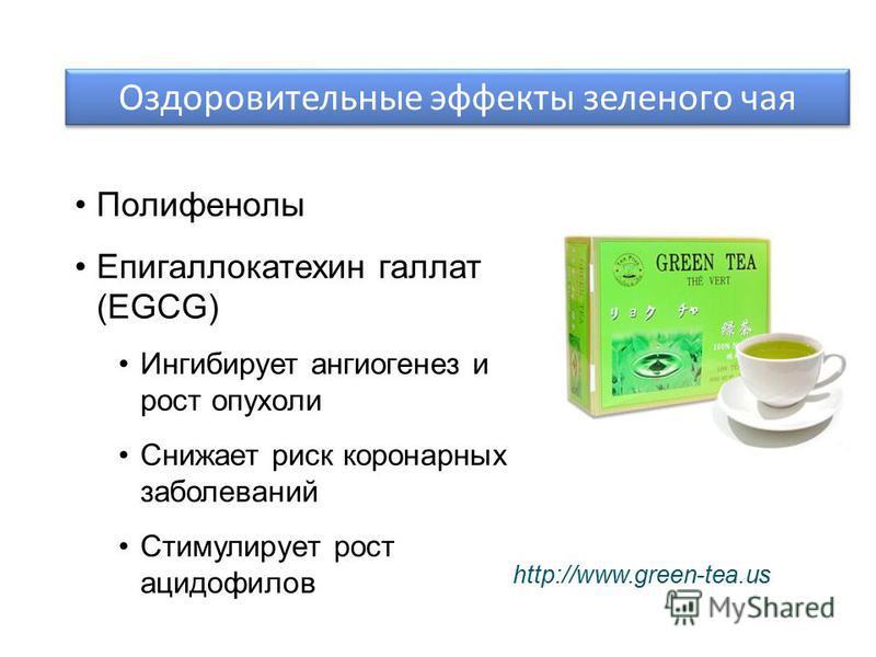 Характеристики зеленого чая Содержание Полифенолы Катехины Эпигаллокатехин Галлат (EGCG) EGCG Снижает риск коронарных и онкологических болезней Анти-ангиогенный эффект Противоопухолевый эффект Подавляет размножение клеток и индуцирует апоптоз Стимули