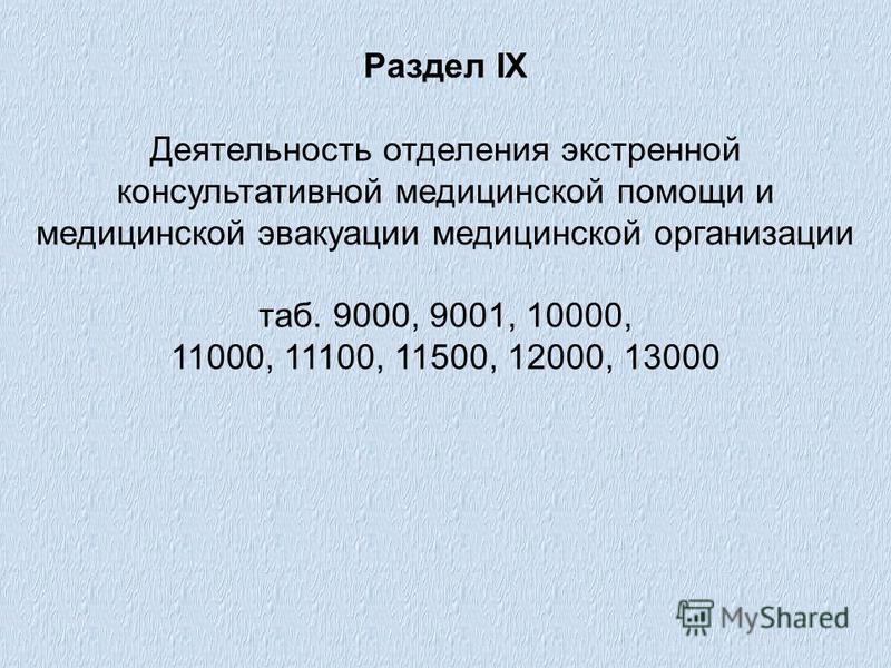 Раздел IX Деятельность отделения экстренной консультативной медицинской помощи и медицинской эвакуации медицинской организациии таб. 9000, 9001, 10000, 11000, 11100, 11500, 12000, 13000