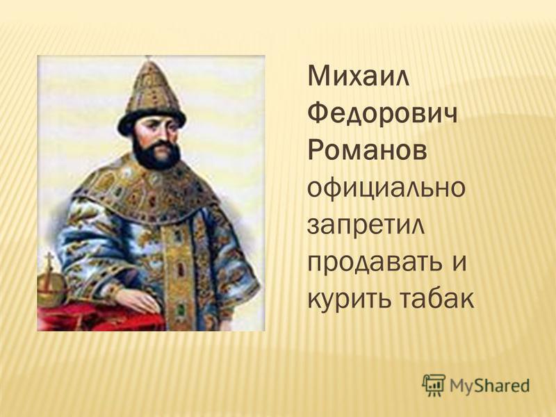 Михаил Федорович Романов официально запретил продавать и курить табак