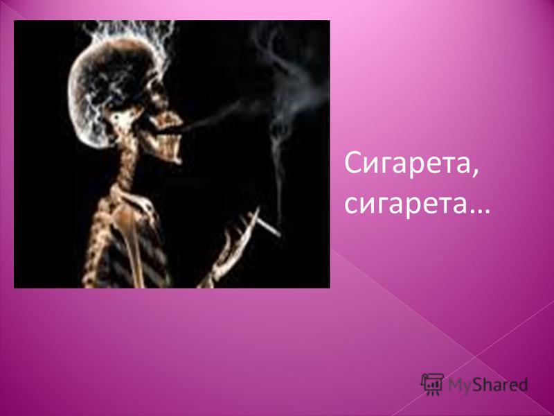 Сигарета, сигарета…