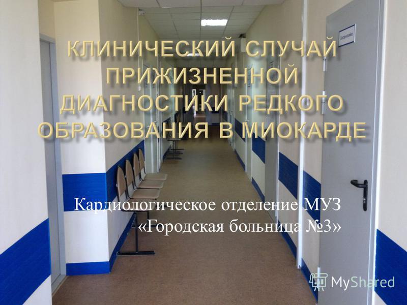 Детская центральная домодедовская поликлиника