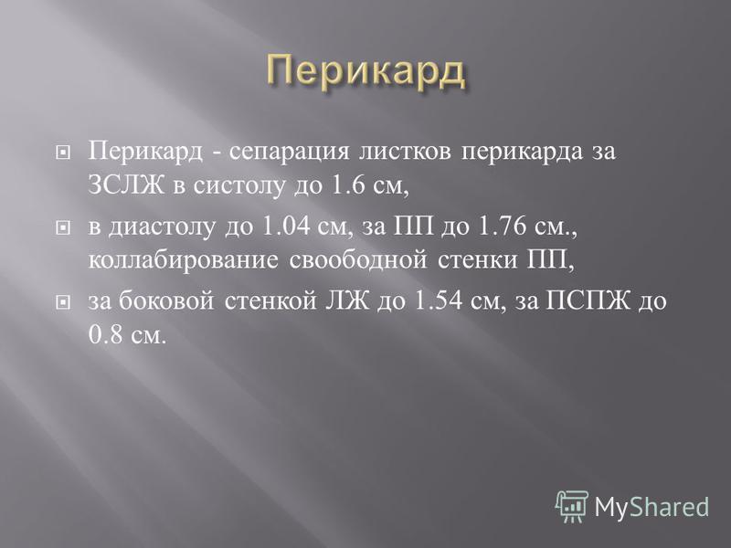 Перикард - сепарация листков перикарда за ЗСЛЖ в систолу до 1.6 см, в диастолу до 1.04 см, за ПП до 1.76 см., коллабирование свободной стенки ПП, за боковой стенкой ЛЖ до 1.54 см, за ПСПЖ до 0.8 см.