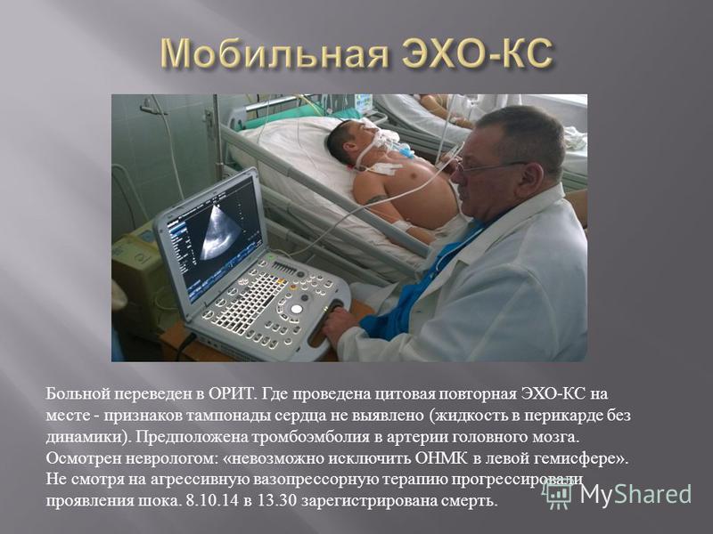 Больной переведен в ОРИТ. Где проведена ситовая повторная ЭХО - КС на месте - признаков тампонады сердца не выявлено ( жидкость в перикарде без динамики ). Предположена тромбоэмболия в артерии головного мозга. Осмотрен неврологом : « невозможно исклю
