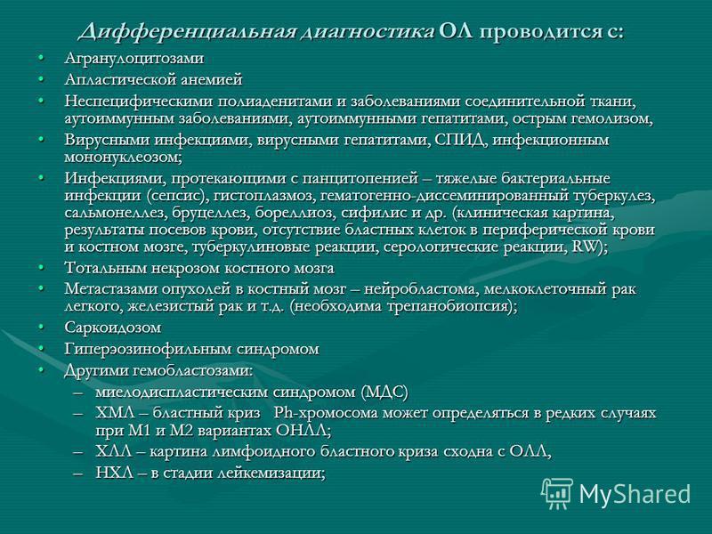 Дифференциальная диагностика ОЛ проводится с: Агранулоцитозами Агранулоцитозами Апластической анемией Апластической анемией Неспецифическими полиаденитами и заболеваниями соединительной ткани, аутоиммунным заболеваниями, аутоиммунными гепатитами, ост