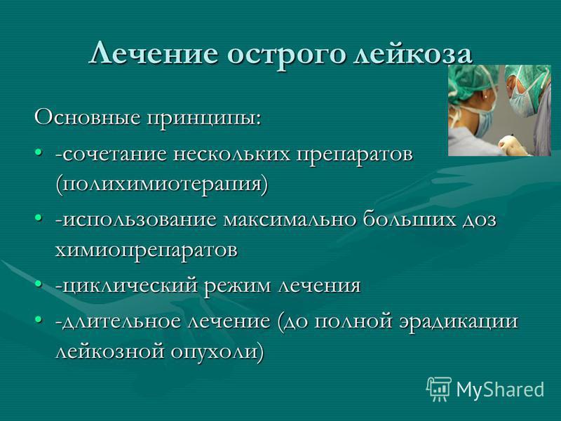 Лечение острого лейкоза Основные принципы: -сочетание нескольких препаратов (полихимиотерапия)-сочетание нескольких препаратов (полихимиотерапия) -использование максимально больших доз химиопрепаратов-использование максимально больших доз химиопрепар