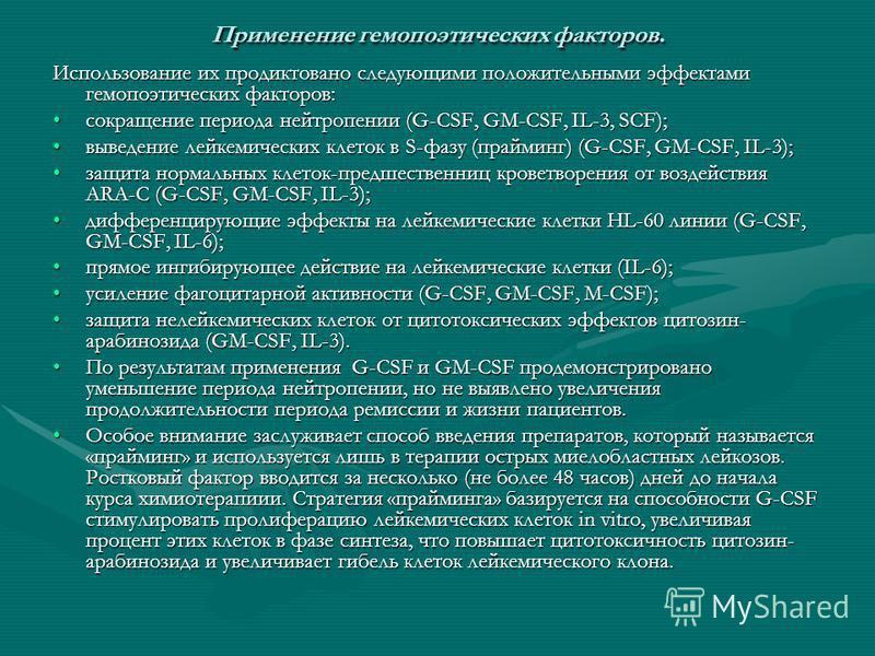 Применение гемопоэтических факторов. Использование их продиктовано следующими положительными эффектами гемопоэтических факторов: сокращение периода нейтропении (G-CSF, GM-CSF, IL-3, SCF);сокращение периода нейтропении (G-CSF, GM-CSF, IL-3, SCF); выве