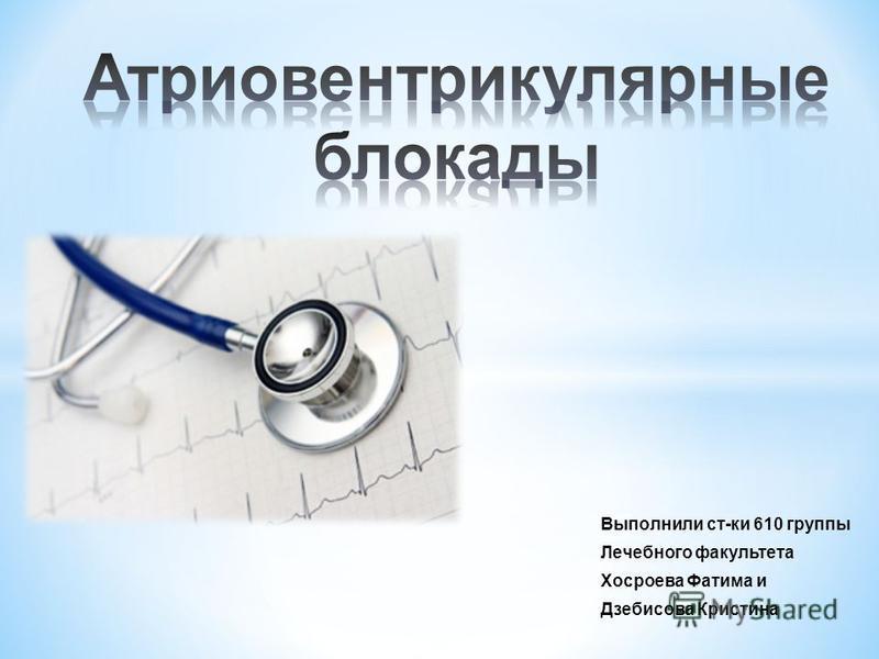 Выполнили ст-ки 610 группы Лечебного факультета Хосроева Фатима и Дзебисова Кристина