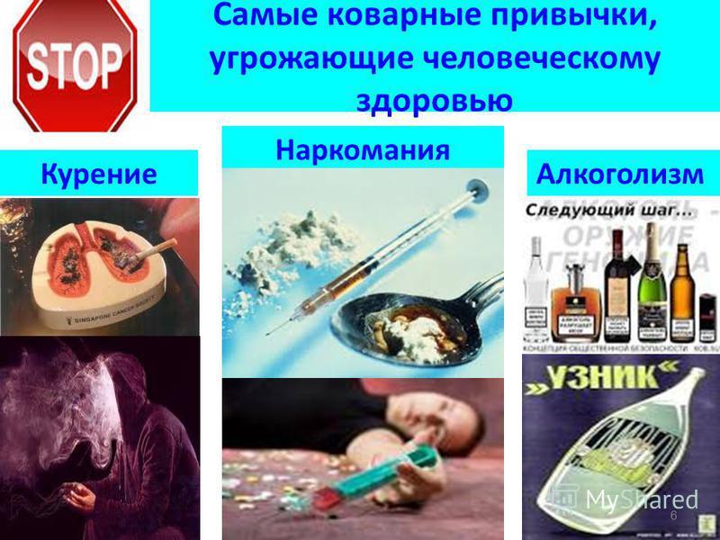 Самые коварные привычки, угрожающие человеческому здоровью Курение Наркомания Алкоголизм 6