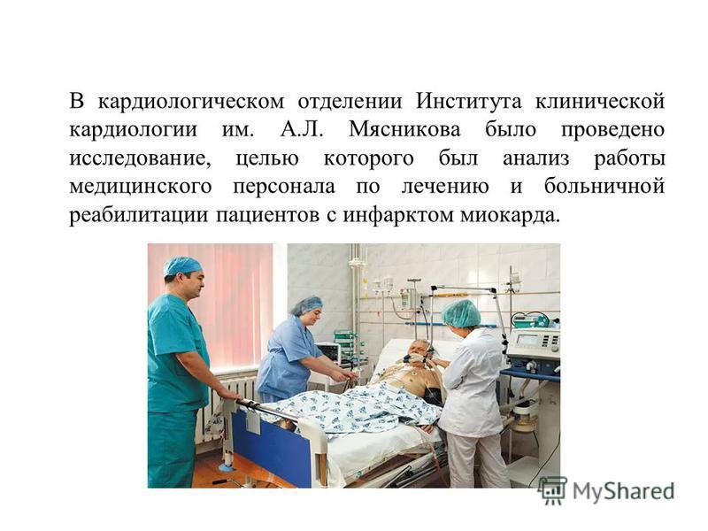 В кардиологическом отделении Института клинической кардиологии им. А.Л. Мясникова было проведено исследование, целью которого был анализ работы медицинского персонала по лечению и больничной реабилитации пациентов с инфарктом миокарда.