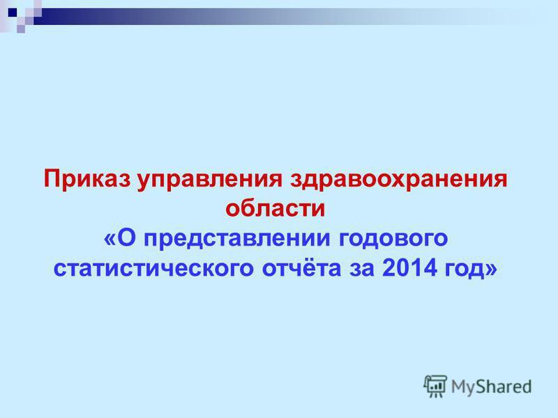 Приказ управления здравоохранения области «О представлении годового статистического отчёта за 2014 год»
