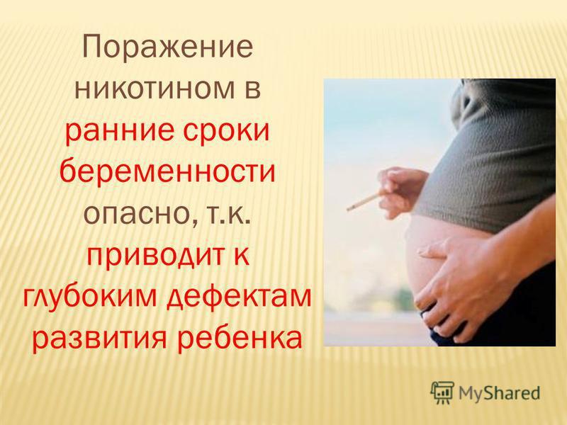 Поражение никотином в ранние сроки беременности опасно, т.к. приводит к глубоким дефектам развития ребенка