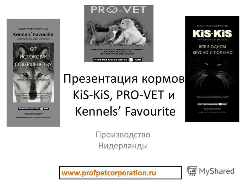 Презентация кормов KiS-KiS, PRO-VET и Kennels Favourite Производство Нидерланды