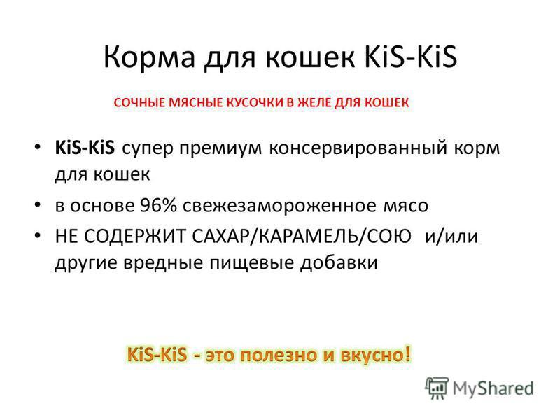 Корма для кошек KiS-KiS KiS-KiS супер премиум консервированный корм для кошек в основе 96% свежезамороженное мясо НЕ СОДЕРЖИТ САХАР/КАРАМЕЛЬ/СОЮ и/или другие вредные пищевые добавки СОЧНЫЕ МЯСНЫЕ КУСОЧКИ В ЖЕЛЕ ДЛЯ КОШЕК