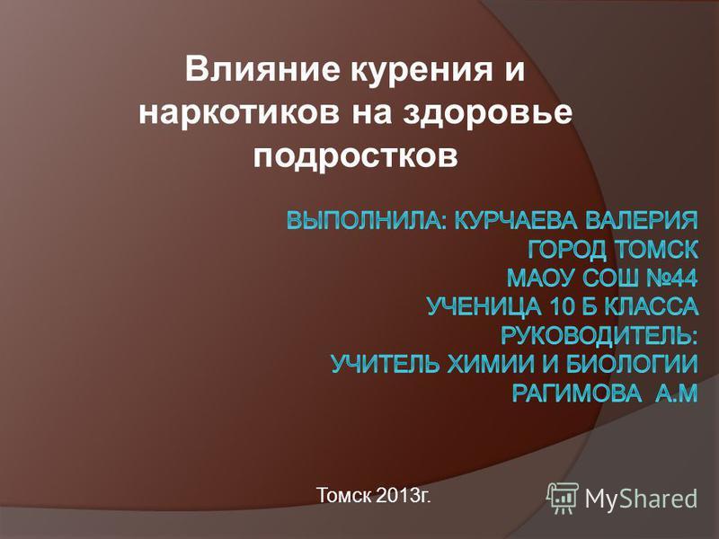 Влияние курения и наркотиков на здоровье подростков Томск 2013 г.