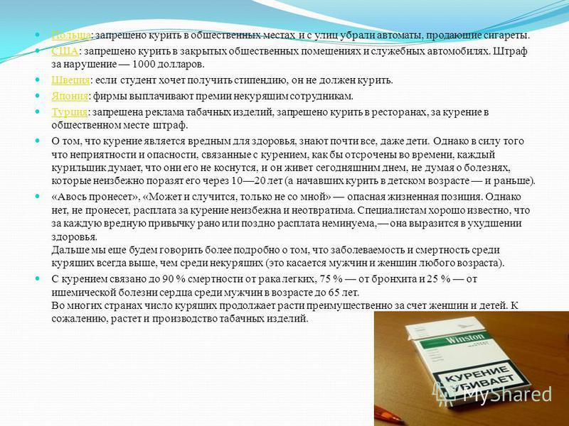 Польша: запрещено курить в общественных местах и с улиц убрали автоматы, продающие сигареты. Польша США: запрещено курить в закрытых общественных помещениях и служебных автомобилях. Штраф за нарушение 1000 долларов. США Швеция: если студент хочет пол