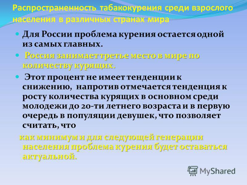 Распространенность табакокурения среди взрослого населения в различных странах мира Для России проблема курения остается одной из самых главных. Россия занимает третье место в мире по количеству курящих. Этот процент не имеет тенденции к снижению, на