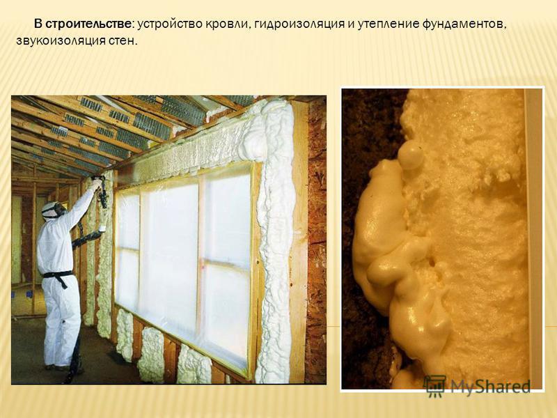 В строительстве: устройство кровли, гидроизоляция и утепление фундаментов, звукоизоляция стен.