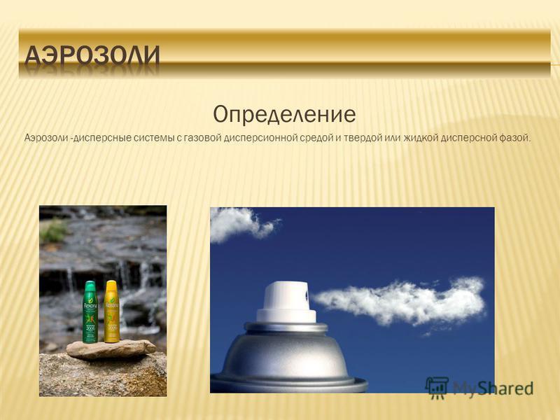 Определение Аэрозоли -дисперсные системы с газовой дисперсионной средой и твердой или жидкой дисперсной фазой.