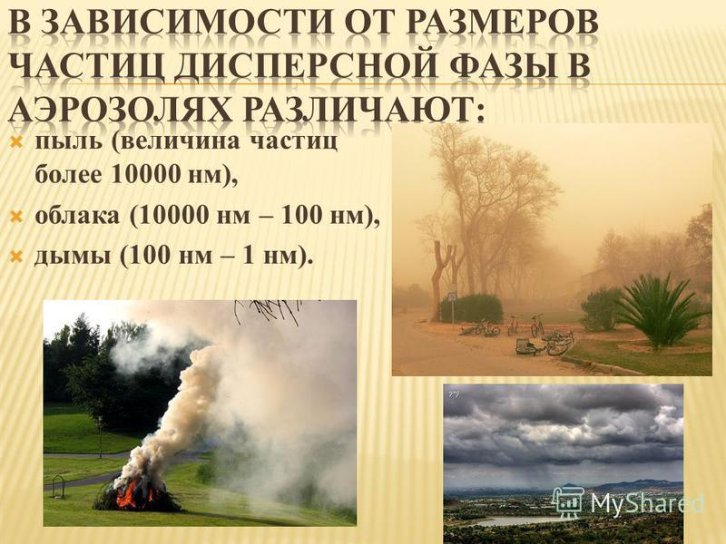 пыль (величина частиц более 10000 нм), облака (10000 нм – 100 нм), дымы (100 нм – 1 нм).