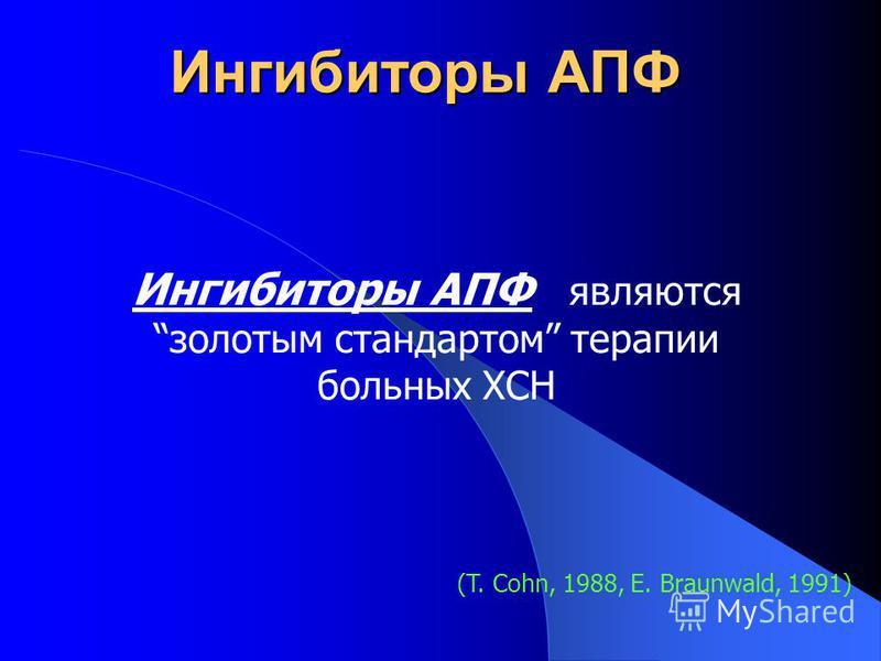Ингибиторы АПФ Ингибиторы АПФ являются золотым стандартом терапии больных ХСН (T. Cohn, 1988, E. Braunwald, 1991)