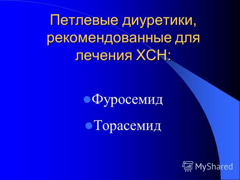 Петлевые диуретики, рекомендованные для лечения ХСН: Фуросемид Торасемид