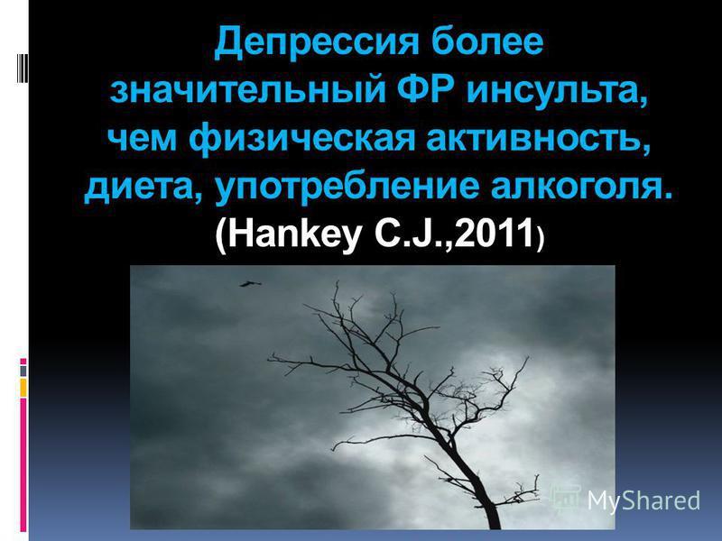 Депрессия более значительный ФР инсульта, чем физическая активность, диета, употребление алкоголя. (Hankey C.J.,2011 )