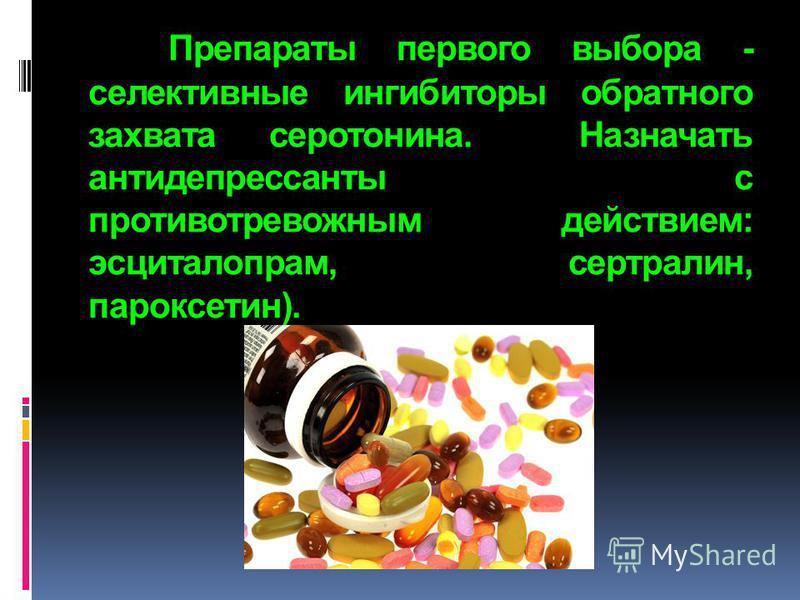 Препараты первого выбора - селективные ингибиторы обратного захвата серотонина. Назначать антидепрессанты с противотревожным действием: эсциталопрам, сертралин, пароксетин).