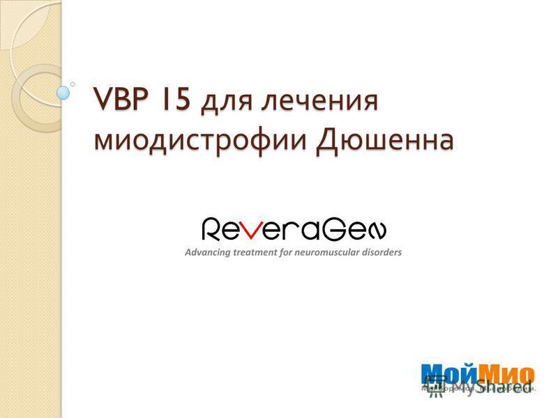 VBP 15 для лечения миодистрофии Дюшенна