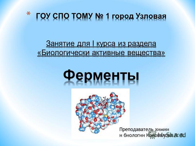 Преподаватель химии и биологии Коновалова Л. В.