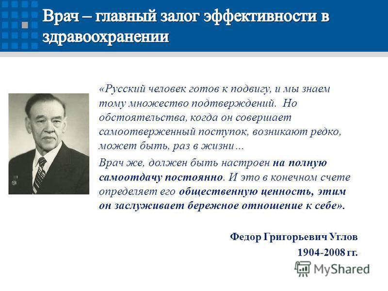 «Русский человек готов к подвигу, и мы знаем тому множество подтверждений. Но обстоятельства, когда он совершает самоотверженный поступок, возникают редко, может быть, раз в жизни… Врач же, должен быть настроен на полную самоотдачу постоянно. И это в